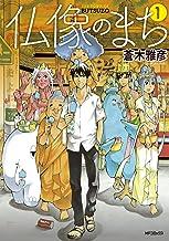 表紙: 仏像のまち 1 (MFコミックス ジーンシリーズ) | 蒼木 雅彦
