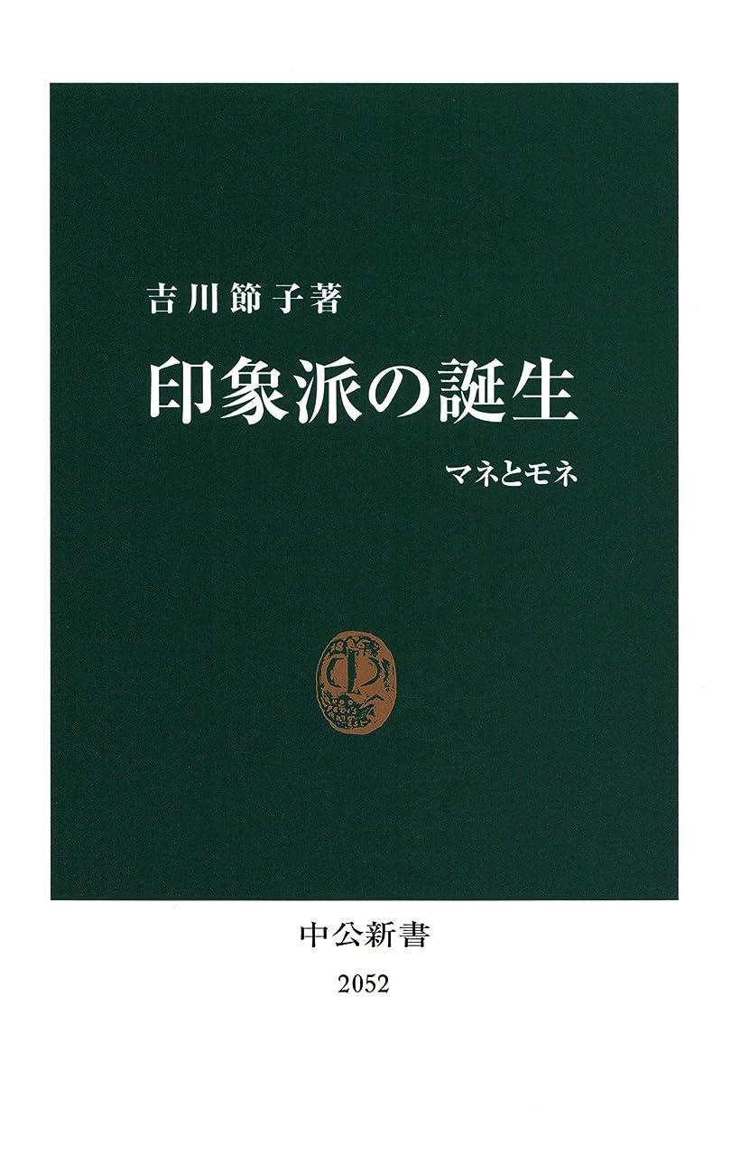 ポータルストラップ王室印象派の誕生 マネとモネ (中公新書)