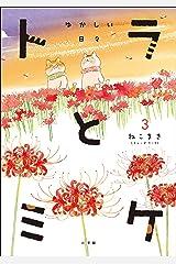 トラとミケ 3 ~ゆかしい日々~ Kindle版