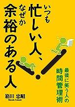 表紙: いつも忙しい人、なぜか余裕のある人――最後に笑う人の時間管理術   箱田忠昭