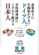 表紙: 食事作りに手間暇かけないドイツ人、手料理神話にこだわり続ける日本人 共働き家庭に豊かな時間とゆとりをもたらすドイツ流食卓術【見本】 (地球の歩き方BOOKS) | 今村 武