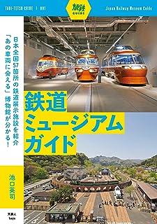 旅鉄ガイド001 鉄道ミュージアムガイド