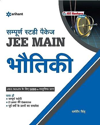 Amazon in: Hindi - JEE / Engineering Entrance: Books