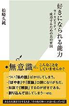表紙: 好きになられる能力~ライカビリティ 成功するための真の要因~ (光文社新書)   松崎 久純