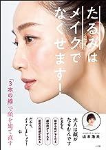 表紙: たるみはメイクでなくせます!~「3本の線」で顔を建て直す~   山本浩未