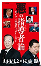 表紙: 悪の指導者(リーダー)論(小学館新書) | 佐藤優