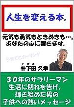 表紙: 人生を変える本。   井下田久幸