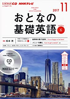 NHK CD テレビ おとなの基礎英語 2017年11月号 (語学CD)