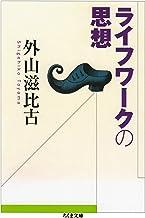 表紙: ライフワークの思想 (ちくま文庫) | 外山滋比古
