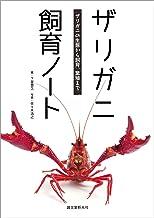 表紙: ザリガニ飼育ノート:ザリガニの生態から飼育、繁殖まで | 下釜 豊久