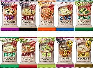 アマノフーズ いつものおみそ汁 10種類 各5袋 50食 (フリーズドライ 味噌汁 みそ汁)