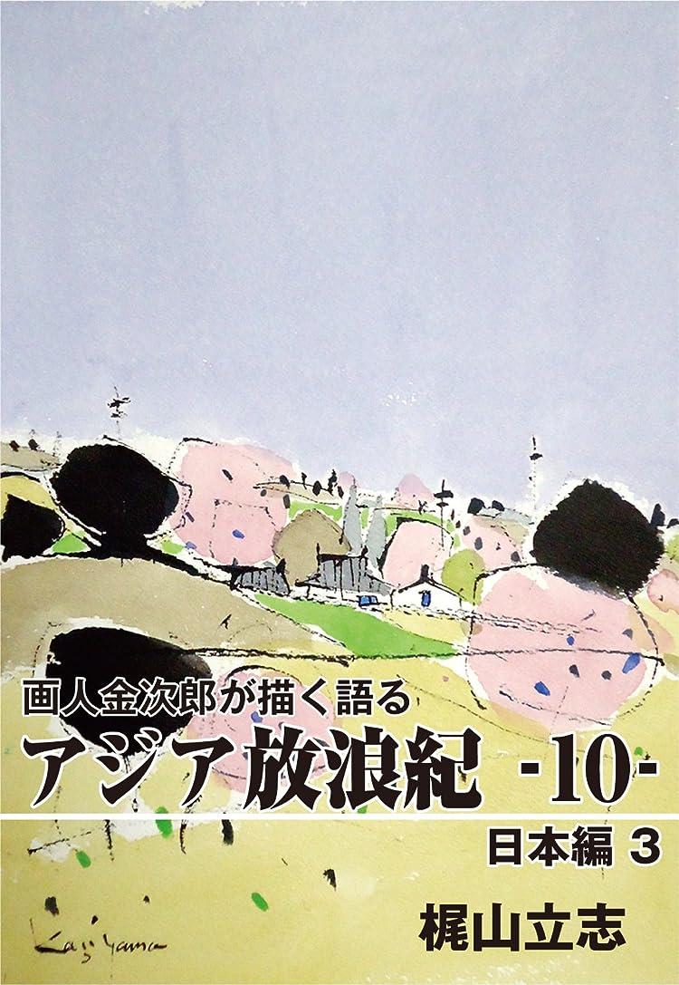 山積みの食欲主人画人金次郎が描く語る アジア放浪紀-10- 日本編3
