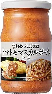 キユーピー アレンジプラス トマト&マスカルポーネソース 290g ×3個