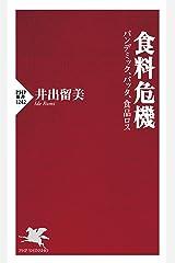 食料危機 パンデミック、バッタ、食品ロス (PHP新書) Kindle版