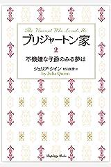 ブリジャートン家2 不機嫌な子爵のみる夢は (ラズベリーブックス) Kindle版