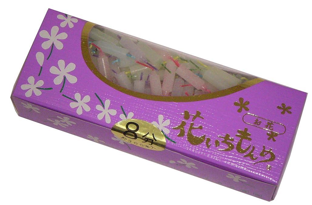 風味肥満マウスピース佐藤油脂のローソク 花いちもんめ カラー 8分 約300本入