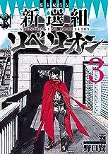 幕末転生伝 新選組リベリオン 3 (ヤングチャンピオン・コミックス)