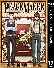 表紙: PEACE MAKER 17 (ヤングジャンプコミックスDIGITAL) | 皆川亮二