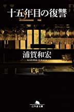 表紙: 十五年目の復讐 (幻冬舎文庫) | 浦賀和宏
