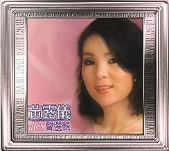 Chang Zai Wo Xin Jian...Ai Ni Bu Fen Zao Wan (Album Version)
