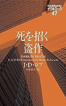表紙: 死を招く盗作 イヴ&ローク47 イヴ&ローク (ヴィレッジブックス) | J・D・ロブ