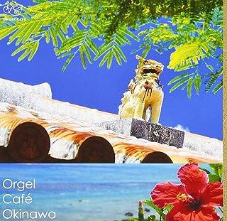 オルゴール・カフェ~沖縄 Okinawa~