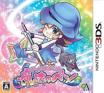 びっくり! とびだす! 魔法のペン - 3DS
