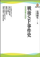 表紙: 戦後SF事件史 (河出ブックス) | 長山靖生