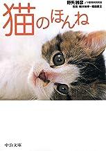猫のほんね (中公文庫)
