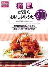 表紙: 痛風に効くおいしいレシピ200 | 藤森新