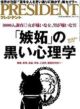 表紙: PRESIDENT (プレジデント) 2019年 11/1号 [雑誌]   PRESIDENT 編集部