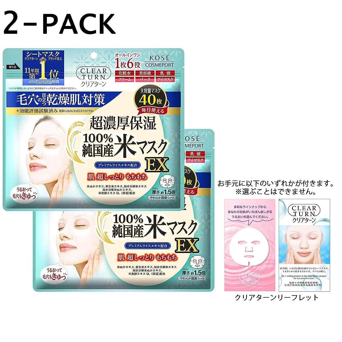 緊張性格スポンサー【Amazon.co.jp限定】KOSE クリアターン 純国産米マスク EX 40枚入 2P+リーフレット付き