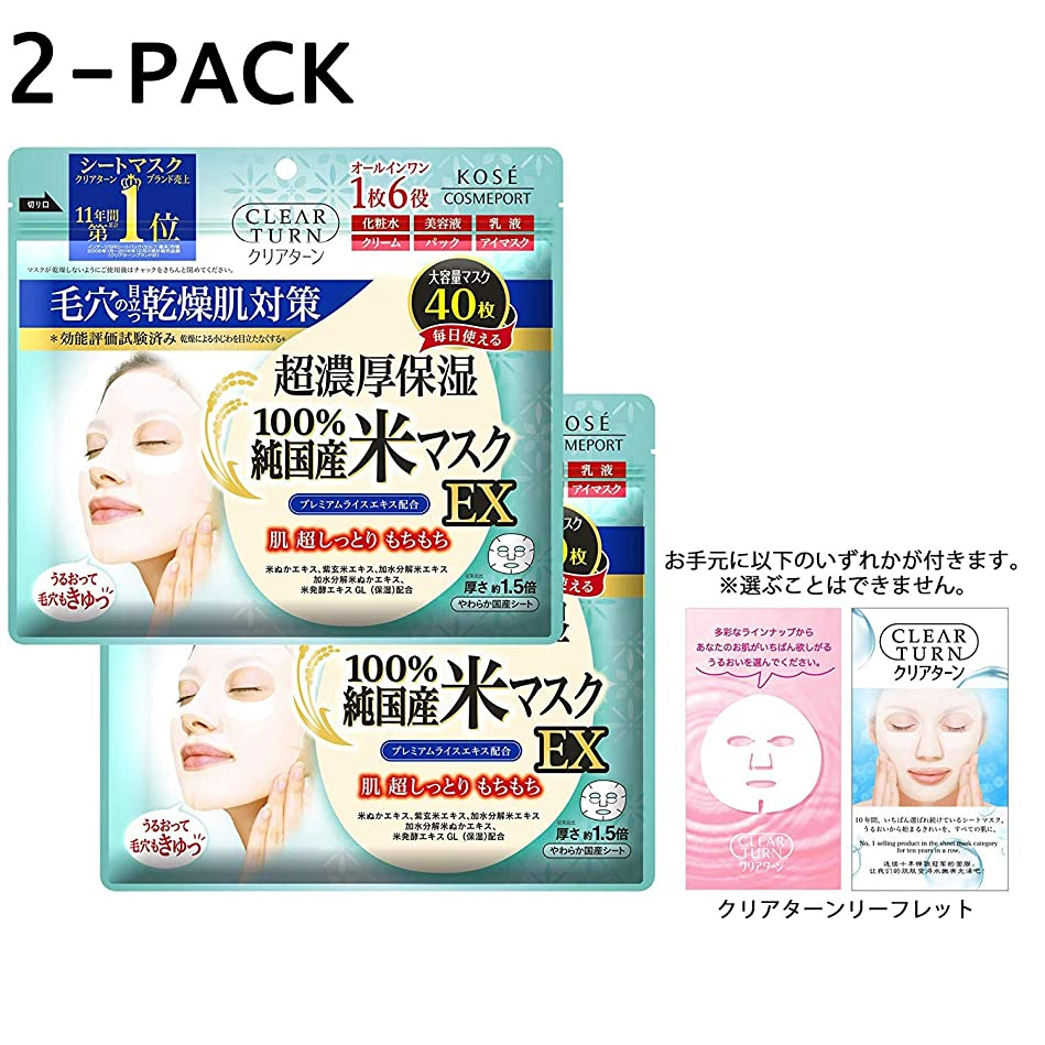その元気制限する【Amazon.co.jp限定】KOSE クリアターン 純国産米マスク EX 40枚入 2P+リーフレット付き