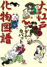 表紙: 大江戸化物図譜(小学館文庫) | アダム・カバット