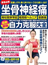 表紙: わかさ夢MOOK130 坐骨神経痛  最新最強自力克服大全 (WAKASA PUB)   わかさ・夢21編集部