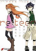 表紙: Re:teen(1) 繭の中でもう一度10代のキミと会う (電撃コミックスNEXT)   大堀 ユタカ