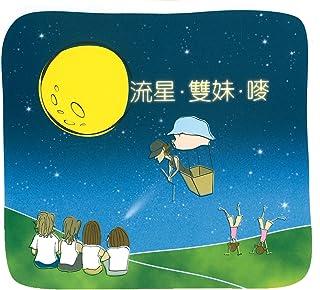 He Ping Ri (Big Music Box) (Instrumental)