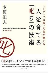 人を育てる「叱り」の技術 Kindle版