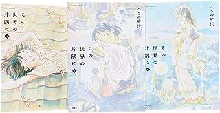 この世界の片隅に コミック 全3巻完結セット (アクションコミックス)