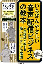 表紙: いちばんやさしい音声配信ビジネスの教本 人気講師が教える新しいメディアの基礎 「いちばんやさしい教本」シリーズ | 八木 太亮