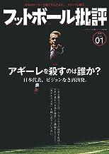 表紙: フットボール批評issue01 [雑誌] | フットボール批評 編集部