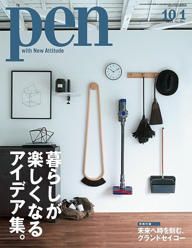 ミネラル汗答えPen (ペン) 『特集 暮らしが楽しくなるアイデア集。』〈2015年 10/1号〉 [雑誌]