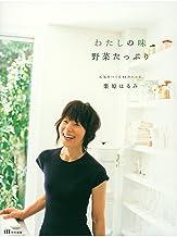 わたしの味 野菜たっぷり 元気をつくる84のレシピ (集英社女性誌eBOOKS)