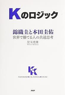Kのロジック 錦織圭と本田圭佑——世界で勝てる人の共通思考