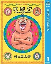 表紙: 珍遊記〜太郎とゆかいな仲間たち〜新装版 1 (ジャンプコミックスDIGITAL) | 漫☆画太郎