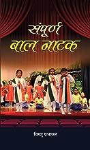 SAMPOORNA BAAL NATAK (Hindi Edition)