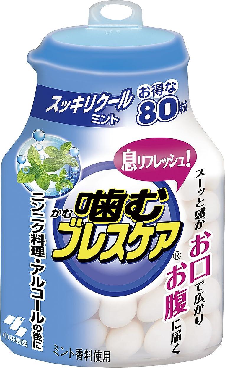 電極味わうまた噛む ブレスケア ボトル スッキリ クールミント 80粒
