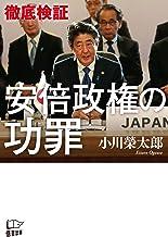 表紙: 徹底検証 安倍政権の功罪 | 小川榮太郎