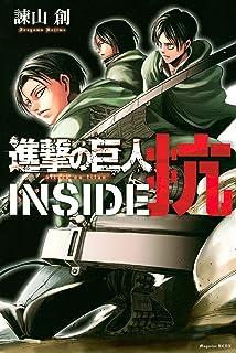 進撃の巨人 INSIDE 抗(1) (週刊少年マガジンコミックス)