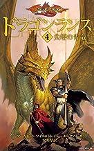 表紙: ドラゴンランス<4 尖塔の青竜>   マーガレット・ワイス